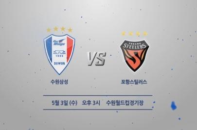 2017.05.03 K리그 클래식 9R 수원 vs 포항 하이라이트