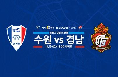 [2019.10.19] 2019 하나원큐 K리그1 34R 수원 vs 경남