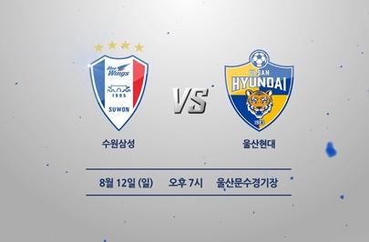 [2018.08.12] KEB하나은행 K리그1 2018 22R 수원 vs 울산