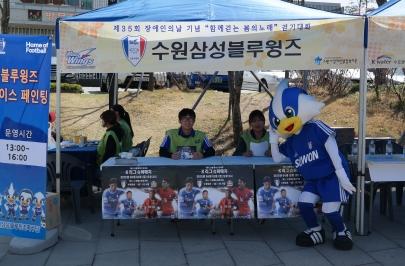 2015.04.17 장애인의 날 기념 걷기대회 참가