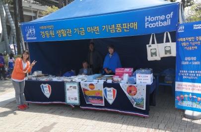 2015.04.18 경동원 생활관 기금마련 바자회