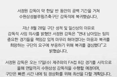 서정원 감독, 수원삼성 감독 복귀