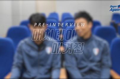 염기훈&최성근 PRE-INTERVIEW