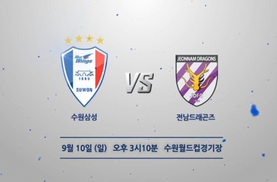 2017.09.10 K리그 클래식 28R 수원 vs 전남 하이라이트