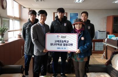 2015.12.31 고색초 꿈나무육성 물품 후원