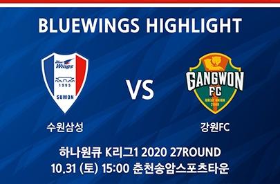 [2020.10.31] 하나원큐 K리그1 2020 27ROUND 수원 vs 강원 하이라이트