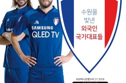 '외국인 국가대표' 특집, 블루윙즈 매거진 발행!