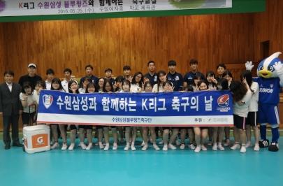 2016.05.25 K리그의 축구의날 수일여중 방문