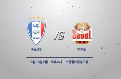 2017.06.18 K리그 클래식 14R 수원 vs 서울 하이라이트