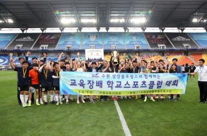2016.07.17 제10회 교육장상 학교스포츠클럽 축구대회 중등부 결승