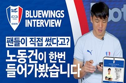 [블루윙즈TV] 노동건 오랜만에 영상 출연! 그런데 나무위키 읽으라고..? l 수원삼성 노동건의 나무위키 읽기