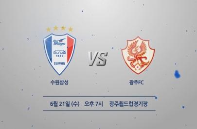 2017.06.21 K리그 클래식 15R 수원 vs 광주 하이라이트