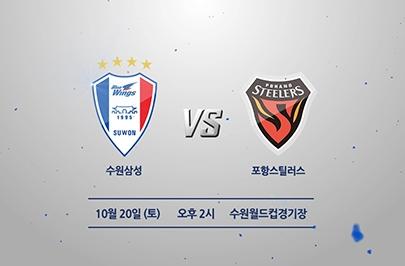 [2018.10.20] 2018 KEB하나은행 K리그1 33R 수원 vs 포항