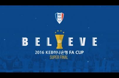 2016 KEB하나은행 FA컵 결승전 출정 영상