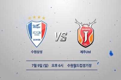 2017.07.09 K리그 클래식 19R 수원 vs 제주 하이라이트