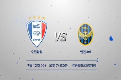 2017.07.12 K리그 클래식 20R 수원 vs 인천 하이라이트