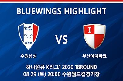 [2020.08.29] 하나원큐 K리그1 2020 18ROUND 수원 vs 부산 하이라이트