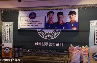 2017.09.05 블루스폰서 선수단 일일점원 (레비브루잉)