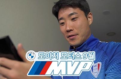 [도이치 모터스 월간 MVP] 한석종 | Suwon Samsung Player of the Month, HAN SUK JONG