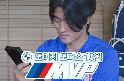 [도이치 모터스 월간 MVP] 김태환 | Suwon Samsung Player of the Month, KIM TAE HWAN