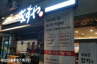 2017.11.13 블루스폰서 선수단 일일쉐프 (마스야)