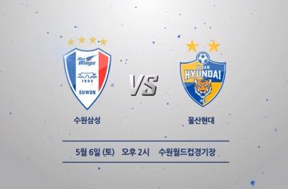 2017.05.06 K리그 클래식 10R 수원 vs 울산 하이라이트