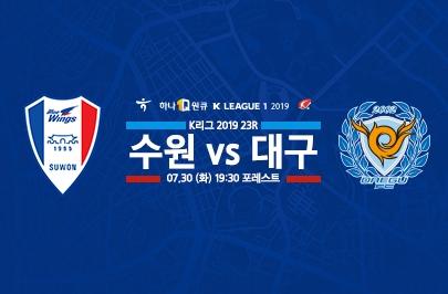 [2019.07.30] 2019 하나원큐 K리그1 23R 수원 vs 대구