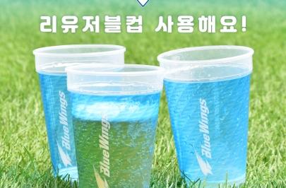 '리유저블컵 사용해요!' 수원삼성, 경기장 일회용 컵 줄이기 캠페인 실시