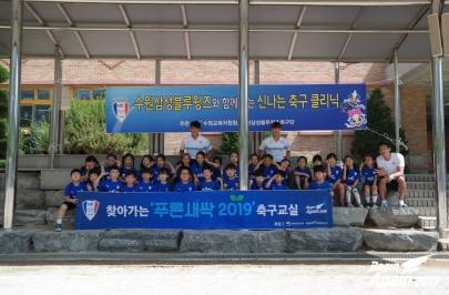 2019.06.11 찾아가는 '푸른새싹 2019' 축구교실 (태장초)