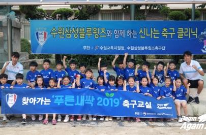 2019.07.16 찾아가는 '푸른새싹 2019' 축구교실 (창용초)