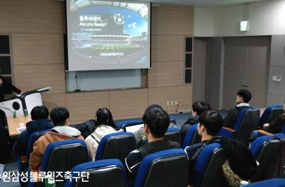2018.02.12 대학생마케터 '블루어태커' 5기 발대식 / 오리엔테이션