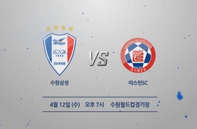 2017.04.12 AFC 챔피언스리그 조별예선 4차전 수원 vs 이스턴SC