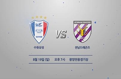 [2018.08.20] KEB하나은행 K리그1 2018 24R 수원 vs 전남