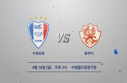 2017.04.16 K리그 클래식 6R 수원 vs 광주 하이라이트