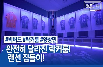 [블루윙즈TV] ※최초공개※ #빅버드 라커룸이 달라졌어요! #푸른늑대 #랜선집들이 #라커룸끝판왕