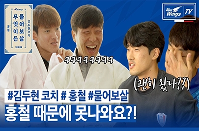 """[블루윙즈TV] 김태환의 슬픈 고민 """"(홍)철이형 때문에 경기에 못 나갈 것 같아요...ㅜㅜ"""" (feat.안찬기)"""
