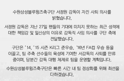 수원삼성 서정원 감독 자진 사퇴