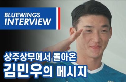 """'충성!' 김민우 """"팬분들의 기대를 보답할 수 있도록 최선 다할 것"""""""