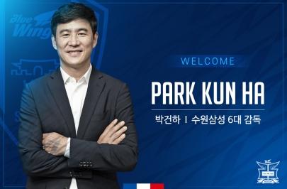 박건하 감독, 제6대 수원삼성 감독 선임
