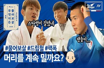 [블루윙즈TV] 여러분도 궁금하셨다고요? 김준형 선수가 머리를 민 이유, 속시원하게 알려드립니다!