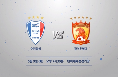 2017.05.09 AFC 챔피언스리그 조별예선 6차전 수원 vs 광저우헝다