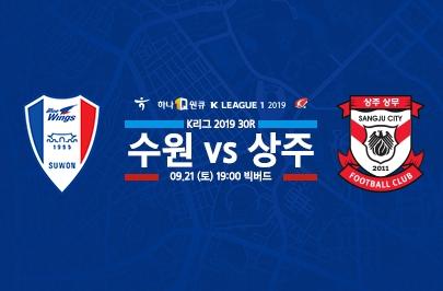 [2019.09.21] 2019 하나원큐 K리그1 30R 수원 vs 상주