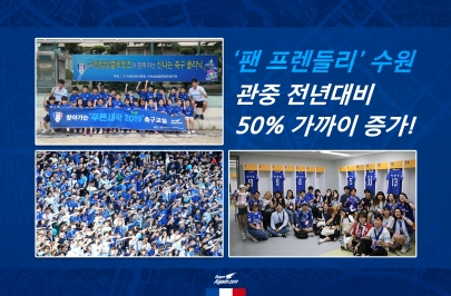 '팬 프렌들리' 수원, 관중 전년대비 50% 가까이 증가