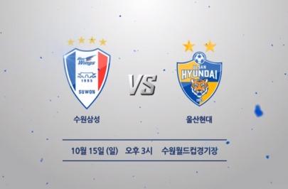 2017.10.15 K리그 클래식 34R 수원 vs 울산 하이라이트