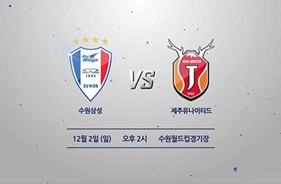 [2018.12.02] 2018 KEB하나은행 K리그1 38R 수원 vs 제주