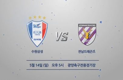 2017.05.14 K리그 클래식 11R 수원 vs 전남 하이라이트