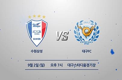 [2018.09.02] KEB하나은행 K리그1 2018 27R 수원 vs 대구
