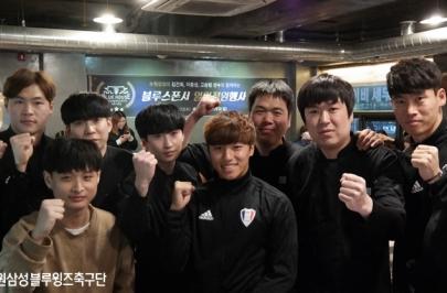 2017.3.22 블루스폰서 선수단 일일점원 이벤트 (아주대 셰프의포차)