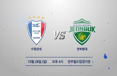 [2018.10.28] 2018 KEB하나은행 K리그1 34R 수원 vs 전북