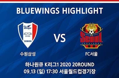 [2020.09.13] 하나원큐 K리그1 2020 20ROUND 수원 vs 서울 하이라이트